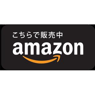 アマゾン通販のイメージ